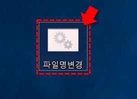 파일명변경 배치파일