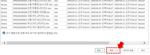 파일명 변경 데이터 로드