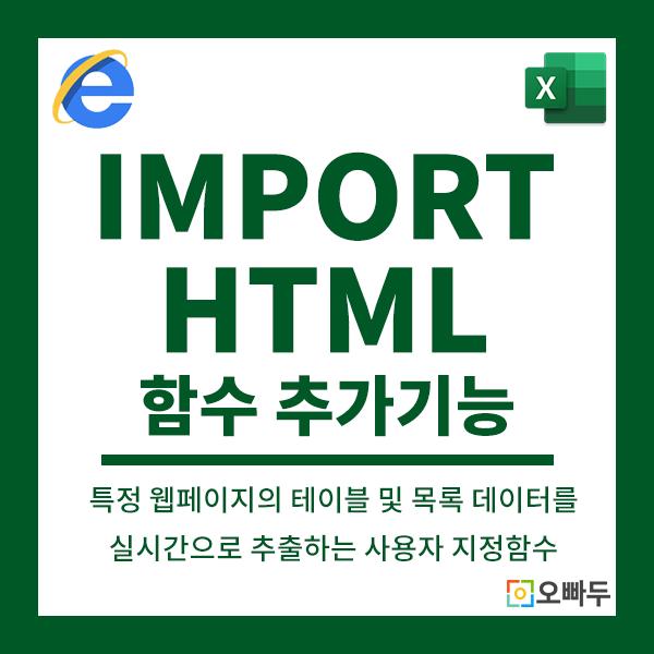IMPORTHTML 함수 추가기능 썸네일