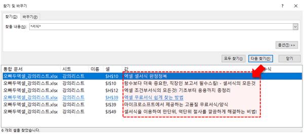 엑셀 무료 강의 내용 검색 완료