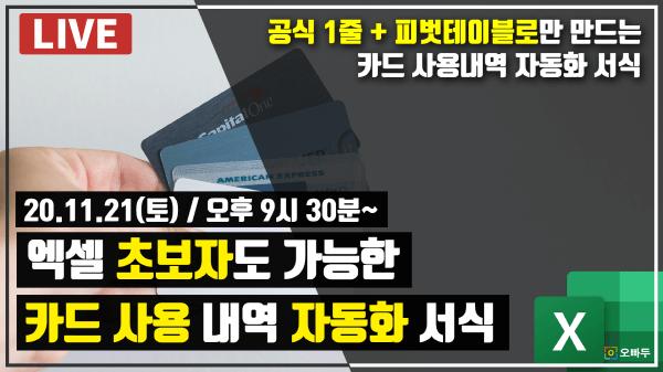 엑셀 LIVE 23강 - 엑셀 카드 사용내역 자동화 서식 만들기 썸네일_R