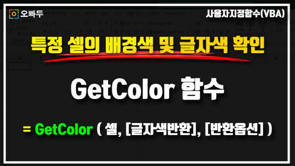 셀 배경색 및 글자색 반환 GetColor 함수 썸네일_R