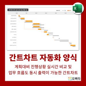 엑셀 간트차트 자동화 양식 썸네일_최종