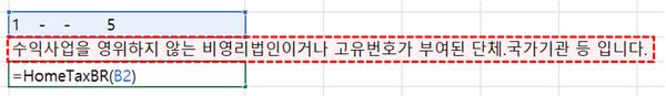 엑셀 엑셀 사업자번호 조회 비영리기관사업자번호 조회 비영리기관