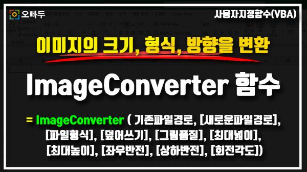 엑셀 이미지 변환 ImageConverter 함수 사용법 썸네일_R