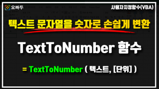 엑셀 텍스트 숫자 변환 함수 TextToNumber 썸네일_R