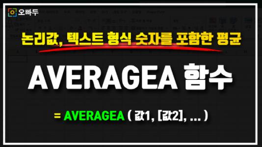 엑셀 AVERAGEA 함수 사용법 썸네일_R