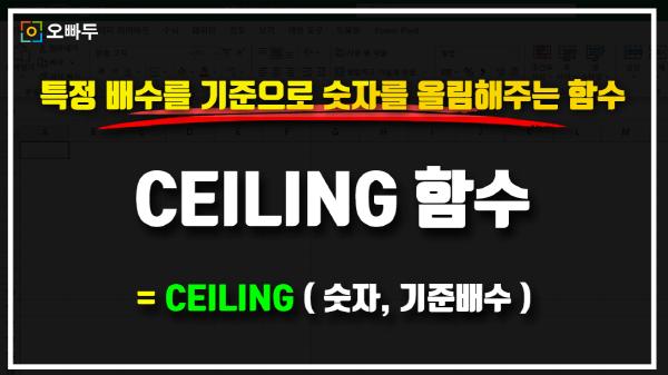 엑셀 CEILING 함수 사용법 썸네일_R