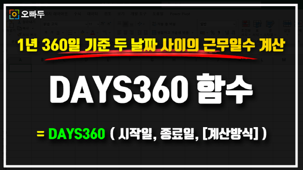 엑셀 DAYS360 함수 사용법 썸네일_R