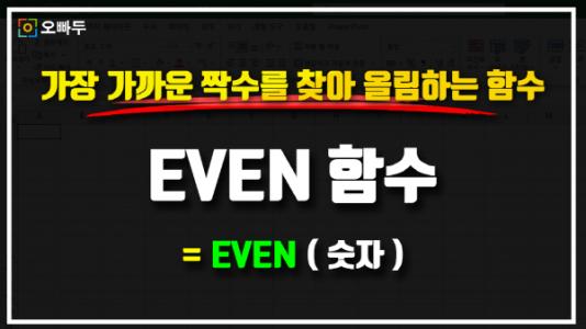 엑셀 EVEN 함수 사용법 썸네일_R
