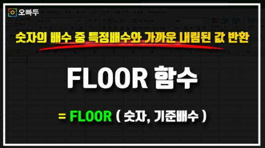 엑셀 FLOOR 함수 사용법 썸네일_R