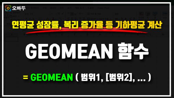 엑셀 GEOMEAN 함수 사용법 썸네일_R