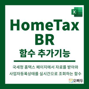 엑셀 HOMETAXBR 함수 썸네일