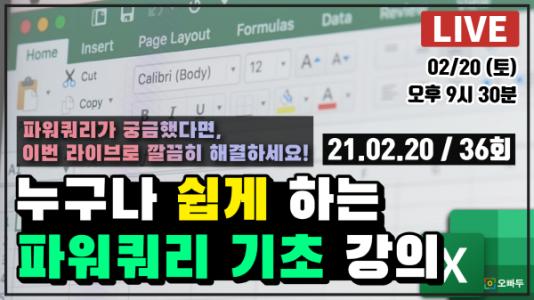 엑셀 LIVE 36강 - 파워쿼리 기초 강의_R