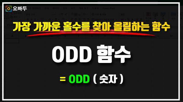 엑셀 ODD 함수 사용법 썸네일_R