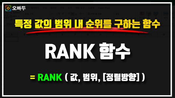 엑셀 RANK 함수 사용법 썸네일_R