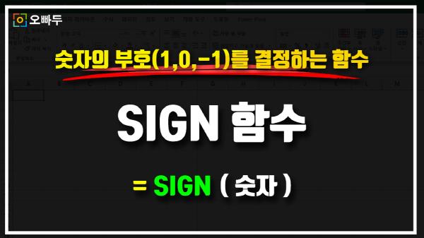엑셀 SIGN 함수 사용법 썸네일_R