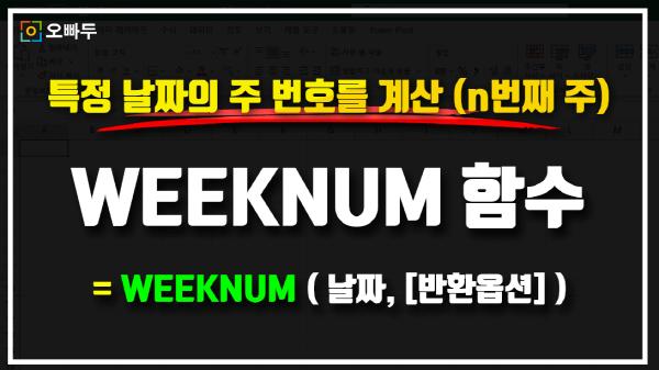 엑셀 WEEKNUM 함수 사용법 썸네일_R