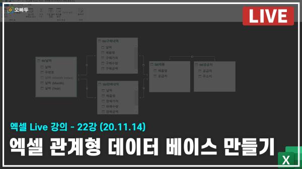 엑셀 live 22강 썸네일 관계형 데이터 베이스 만들기_R