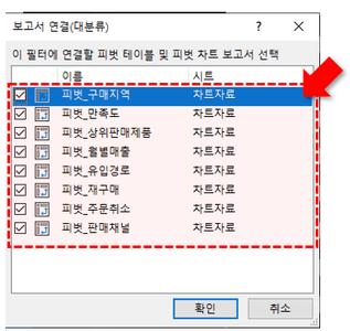 피벗테이블 보고서 연결 선택