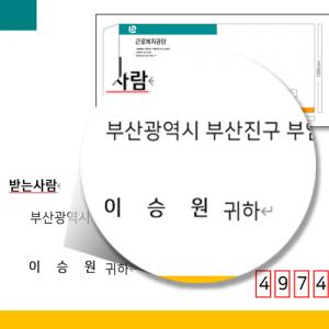 엑셀 감사장 상장 편지봉투 제공