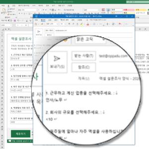 엑셀 사용현황 설문지 이메일 발송