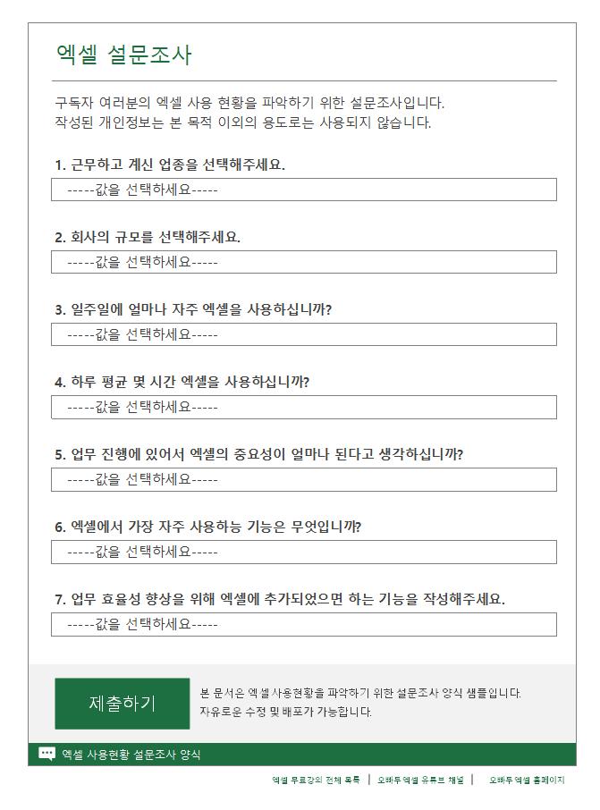 엑셀 사용현황 조사 설문지 인쇄 미리보기