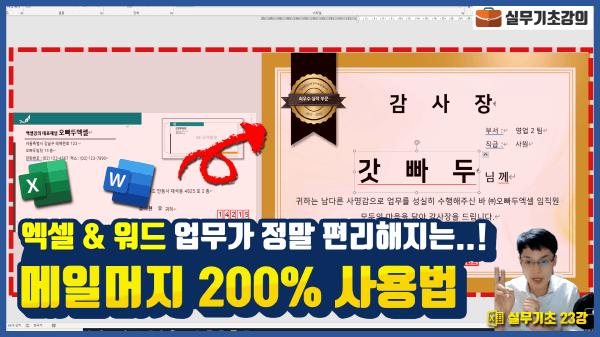 엑셀 워드 메일머지 사용법 총정리 썸네일_R