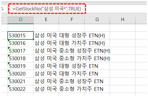 엑셀 주식 종목코드 조회 모두