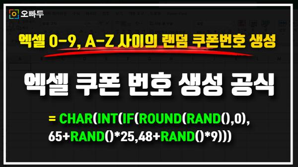 엑셀 쿠폰 번호 생성 공식 썸네일_R