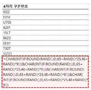 엑셀 쿠폰 번호 4자리_R