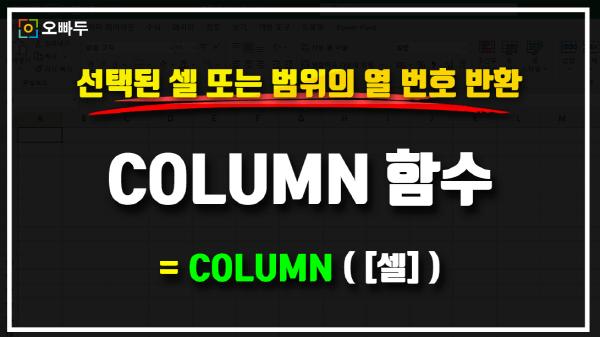 엑셀 COLUMN 함수 사용법 썸네일_R