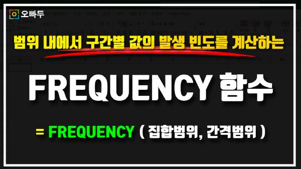 엑셀 FREQUENCY 함수 사용법 썸네일_R