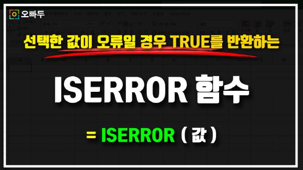 엑셀 ISERROR 함수 사용법 썸네일_R