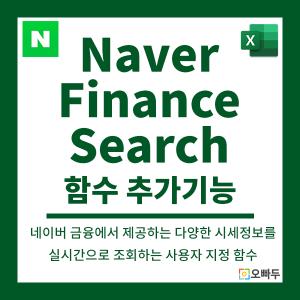 엑셀 NaverFinanceSearch 함수 추가기능 썸네일