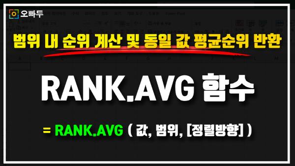 엑셀 RANK.AVG 함수 사용법 썸네일_R