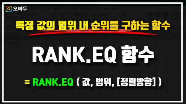 엑셀 RANK.EQ 함수 사용법 썸네일_R
