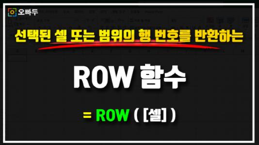 엑셀 ROW 함수 사용법 썸네일_R