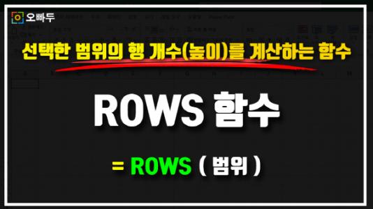 엑셀 ROWS 함수 사용법 썸네일_R
