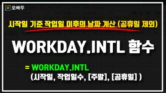 엑셀 WORKDAY.INTL 함수 사용법 썸네일_R