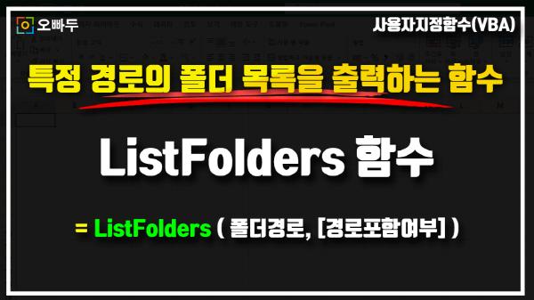 엑셀 listfolders 함수 사용법 썸네일_R