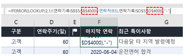 연락처 시트 수식 수정