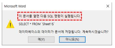 SQL 실행 안내 문구 출력