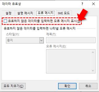 데이터 유효성 유효하지 않은 데이터 입력 오류 메시지 표시