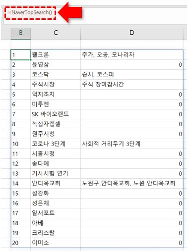 엑셀 네이버 급상승 검색어 조회 기본