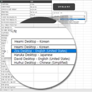 엑셀 단어장 테스트 양식 언어 선택