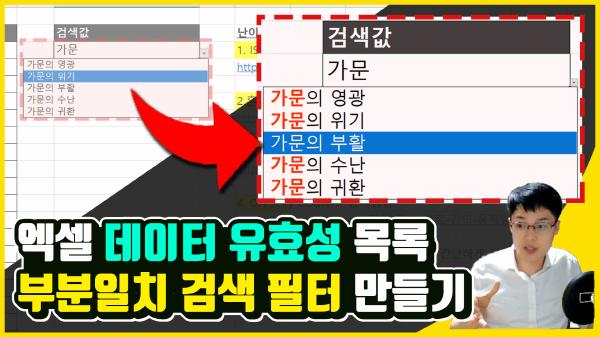 엑셀 데이터 유효성 부분일치 검색 필터 썸네일__크기