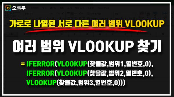 엑셀 여러 범위 VLOOKUP 공식 썸네일_R