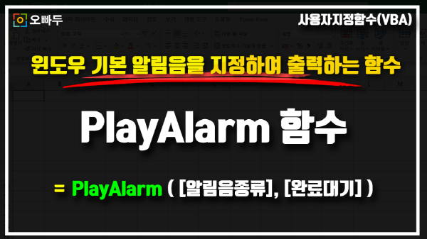 엑셀 윈도우 알림음 출력 PlayAlarm 함수 썸네일_R