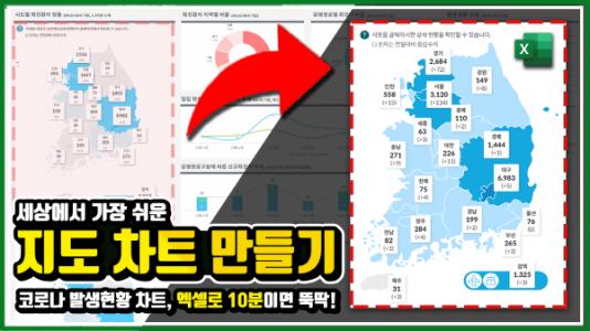 엑셀 지도 차트 만들기 코로나 현황_R
